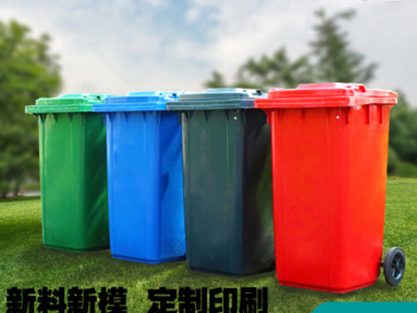 240L garbage can